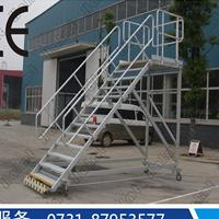 湖南华铝机械供应铝合金移动平台梯 移动工作平台梯