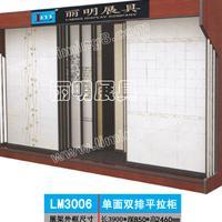供应广州丽明牌LM3006单面双排平拉柜 瓷砖展示架