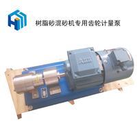 华泰精工厂家生产树脂砂混砂机专用不锈钢耐腐蚀固化剂齿轮泵