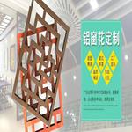 定做仿木铝花格/仿木纹铝合金花格窗/仿木色铝窗棂格供应厂家
