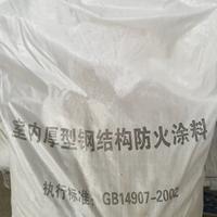 室外厚型钢结构防火涂料批量销售