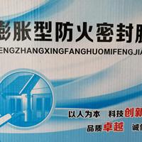 都昌县膨胀型防火密封胶生产供应