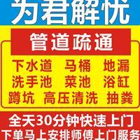 广州市天河员村疏通马桶,维修下水道,防水补漏-广州管道疏通