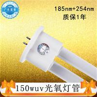 广东星普150W废气处理环保设备组装维修替换用UV光氧灯管