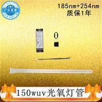150W紫外线杀菌灯管喷涂废气处理uv光氧灯管配广东星普镇流器