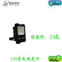 10W仿超频三投光灯 10W欧标投射灯 10W红外线遥控泛光灯