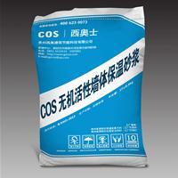 贵州COS相变保温施工|贵州COS相变保温公司|贵州COS相变保温砂浆