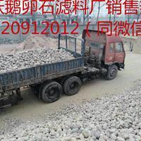 新乡鹅卵石/新乡变压器电厂滤油池水处理鹅卵石厂家供货上门