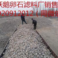 新乡鹅卵石/新乡变压器电厂滤油池水处理鹅卵石批发价格