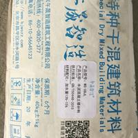 聚合物改性水泥混凝土修補料