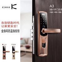 金指码智能指纹锁密码锁真插芯锁体家用防盗门锁电子门锁A3