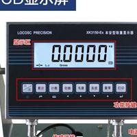 XK3150-EX防爆耀华称重显示器