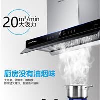 广东万事达厨电十大吸油烟机品牌广西区域招商加盟