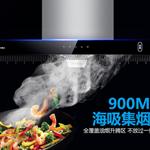 十大品牌广东油烟机招商