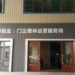 浩和門窗品牌專賣店招商加盟