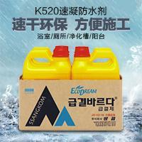 K520 速凝防水剂