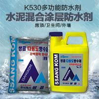 K530多功能防水剂