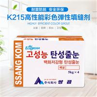 K215 高性能彩色弹性填缝剂