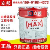 上海立邦漆批发新时时丽内墙漆白色亚光室内17L