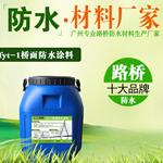 二階反應型AMP-100橋面防水涂料【免費施工】