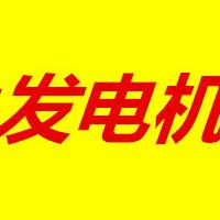 无锡发电机出租 提供无锡苏州江阴地区发电机 出租发电机