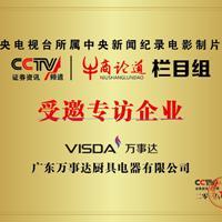 CCTV牛商论道栏目专访企业