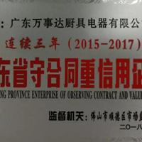 广东守合同重信用企业