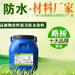 广东防水厂家供应聚合物改性沥青桥面防水涂料