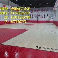供应广州篮球馆运动健身场馆实木地板  欧氏品牌厂家直销