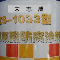 ZS-1033耐氢氟酸防腐涂料
