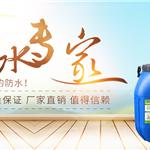 广州厂家FYT-1桥面防水涂料JC/T975-2005标准
