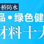 嘉佰丽ANP-100(国标)JC/T975-2005标准销量仅次于东方雨虹