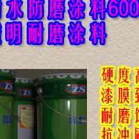供应志盛威华ZS-911耐磨防水涂料