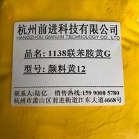 杭州前进厂家直销1138联苯胺黄颜料黄12