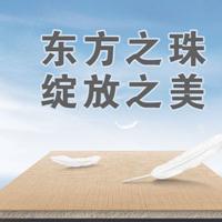 东方之珠系列板材-香港富士龙