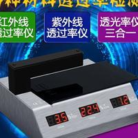 NS550H透过率测量仪隔热涂料测试仪PC材料透光率测试仪