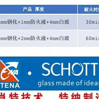 德国肖特-特纳联合打造微晶防火玻璃 微晶耐高温玻璃 壁炉专用