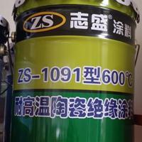 供應高溫600℃耐10萬伏電壓絕緣漆