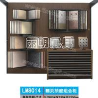 供应丽明牌LM8014定制翻页抽屉组合柜 地砖展示架