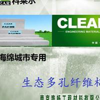 万州青岛生态多孔纤维棉厂家招代理