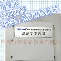 无线监测温湿度传感器
