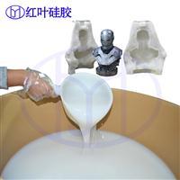 供应红叶硅胶HY620模具硅胶半透明5KG起订
