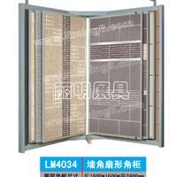 供应丽明牌LM4034定制瓷砖展示架 墙角扇形角柜