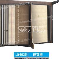 供应丽明牌LM4035定制瓷砖翻页 墙砖展示架
