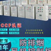 3CF防排烟风机双电源控制设备消防验收必过