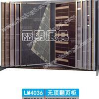 供应丽明牌LM4036定制瓷砖无顶翻页柜 墙砖展示架
