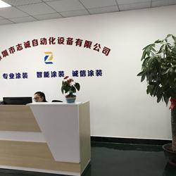 深圳市志诚自动化设备有限公司