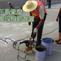 地面空鼓高压灌浆修补