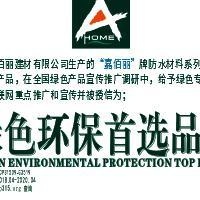 绿色环保首选品牌