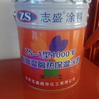 供应ZS-1耐高温隔热保温涂料
